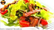 Рецепт салат с говядиной «Волшебство»